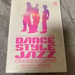 "Thumbnail of ""ダンス・スタイル・ジャズ DVD版"""
