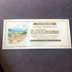 "Thumbnail of ""ラビスタ富士河口湖 5000円割引券(22年3月末まで)"""