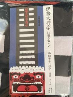 """Thumbnail of """"伊勢大神楽 絶染手ぬぐい 山本勘太夫 社中"""""""