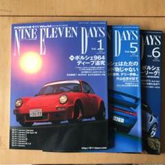 """Thumbnail of """"ポルシェ911World  ナインイレブンデイズ Vol.1と5と6、3冊"""""""