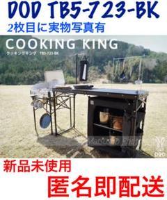 "Thumbnail of ""新品 匿名即配送 DOD TB5-723-BK キッチンテーブル"""