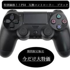 "Thumbnail of ""PS4(プレステ4)コントローラー 互換品 ブラック大人気"""