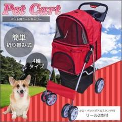 """Thumbnail of """"4輪 ペットカート ペットバギー 折りたたみ式 小型犬中型犬 レッド PB-12"""""""