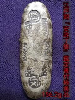"Thumbnail of ""江戸期『安政丁銀』日本貨幣商協同組合鑑定書付。156.2g。 極美品。大型丁銀。"""
