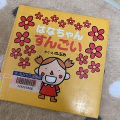 """Thumbnail of """"はなちゃんすんごい"""""""