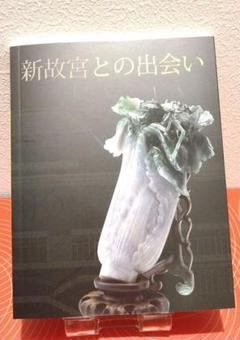 "Thumbnail of ""本    新故宮との出会い  台湾故宮博物院"""