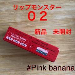 "Thumbnail of ""KATE【ケイト】 リップモンスター # 02 ピンクバナナ"""