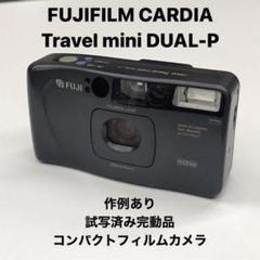 "Thumbnail of ""作例あり FUJIFILM CARDIA Travel mini DUAL-P"""