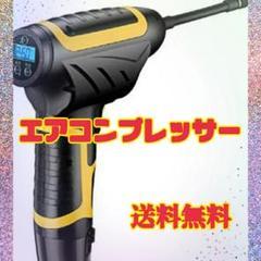 "Thumbnail of ""♥️電動エアコンプレッサー♥️2200AM電池 USB充電 ケーブル付き"""