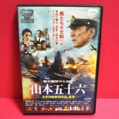 "Thumbnail of ""山本五十六 太平洋戦争 70年目の真実 レンタル落ち DVD"""