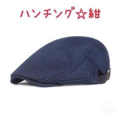 "Thumbnail of ""新品送料無料☆メッシュハンチング帽☆紺☆メンズ・レディース☆キャップ☆帽子"""