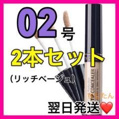 "Thumbnail of ""2本セット❤️ザセム コンシーラー 02号⭐️ザセムコンシーラー"""