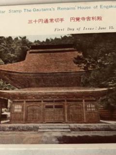 """Thumbnail of """"昭和37年円覚寺舎利殿、初日カバー、釈迦の歯、仏舎利から舎利殿"""""""