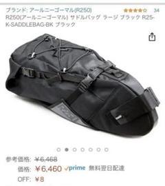 "Thumbnail of ""R250 サドルバッグ"""