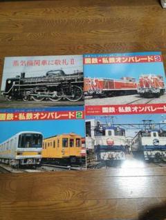 蒸気機関車に敬礼Ⅱ、国鉄私鉄オンパレード