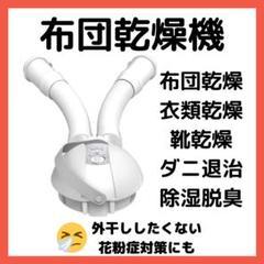 "Thumbnail of ""カラッと! 布団衣類乾燥機 花粉対策にも!室内干し"""