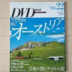 """Thumbnail of """"世界の車窓から DVDブック NO.22 オーストリア"""""""