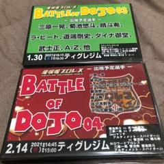 "Thumbnail of ""道頓堀プロレス BATTLE OF DOJO 03&04  DVD 新品"""