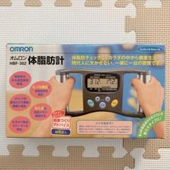 "Thumbnail of ""【お値打ち!】オムロン 体脂肪計 HBF-302 ハンディ体脂肪計"""