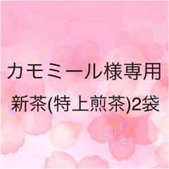 """Thumbnail of """"八女茶 新茶 (特上煎茶)2袋 カモミール様専用"""""""