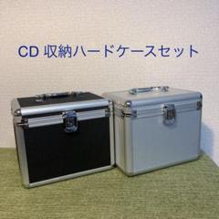 """Thumbnail of """"CD・ディスク収納ハードケース アルミ製 トランクケース2点セット"""""""