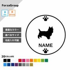 "Thumbnail of ""ケアーンテリア (136-20) 犬 ステッカー 名前入れ"""