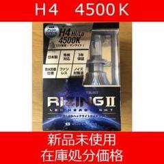 "Thumbnail of ""【在庫処分】スフィアライト 車用 LED H4 SRH4A045 【新品】"""