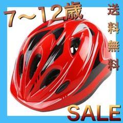 """Thumbnail of """"赤 レッド  子供 子供用 ヘルメット 自転車 スケート 調整可能 スポーツ"""""""