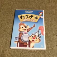 """Thumbnail of """"チップとデール/DVD"""""""