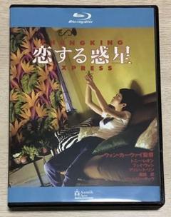 恋する惑星('94香港) ブルーレイ