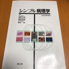 "Thumbnail of ""シンプル病理学 病理"""