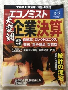 "Thumbnail of ""エコノミスト 企業決算"""