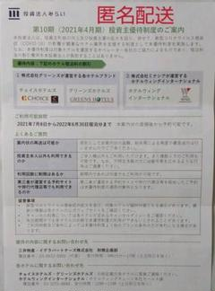 "Thumbnail of ""【匿名配送】投資法人みらい 株主優待 ホテル宿泊料割引"""