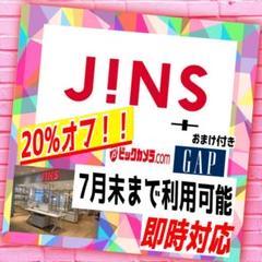 """Thumbnail of """"jins☆ジンズ 割引券 チケット 20% ビックカメラ GAP クーポン ゾフ"""""""