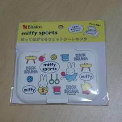 """Thumbnail of """"ビタット ミッフィー おしりふき フタ"""""""