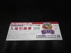 "Thumbnail of ""【のぼる様専用】BCリーグ 埼玉武蔵ヒートベアーズ ホームゲーム入場引換券"""