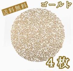 """Thumbnail of """"4枚セット☆北欧デザイン ランチョンマット ゴールド  おしゃれ 機能性抜群"""""""