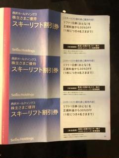 "Thumbnail of ""西武ホールディングス 株主優待 スキー 5枚"""