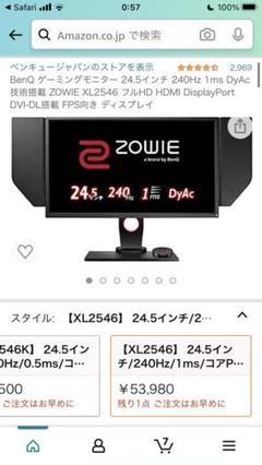 "Thumbnail of ""BENQ XL2546 240hzモニター"""