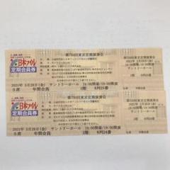 "Thumbnail of ""日本フィルハーモニー交響楽団ペアチケット"""
