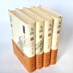 "Thumbnail of ""大山巌 1~4"""