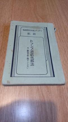 "Thumbnail of ""古冊子 古雑誌 昭和レトロ"""