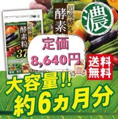 """Thumbnail of """"酵素粒 ダイエットサプリ 6ヶ月分 美容 健康 1袋"""""""