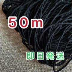 """Thumbnail of """"マスク専用ゴム紐 ブラック 黒 50M"""""""