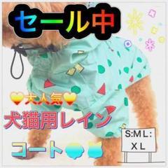 "Thumbnail of ""ペット服 レインコート XLサイズ ドッグウェア お散歩 梅雨 愛犬 犬 雨"""