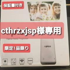 "Thumbnail of ""Picoモバイルプロジェクター(HDMI端子有り)"""