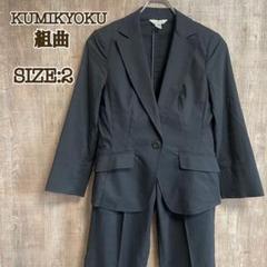 "Thumbnail of ""KUMIKYOKU 組曲 パンツスーツ セットアップ ブラック サイズ2"""