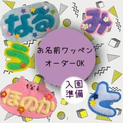 "Thumbnail of ""しー様専用ページお名前ワッペン"""