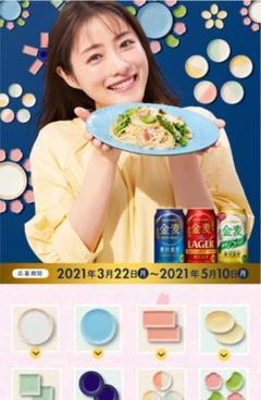 台紙 あいあい 金 麦 皿 2020 金麦の夏皿2019「絶対もらえる!金麦の夏皿」キャンペーン開始ですって!