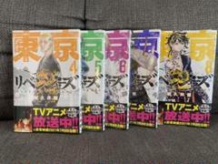 """Thumbnail of """"新品 東京リベンジャーズ 漫画本 単行本 4巻5巻6巻7巻8巻 マイキー"""""""
